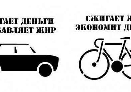Велосипед или машина?