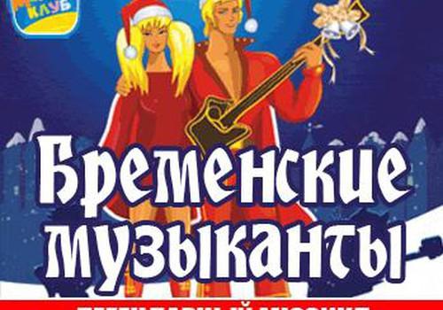 Билеты на легендарный мюзикл Бременские музыканты можно выбрать в редакции Маминого Клуба!
