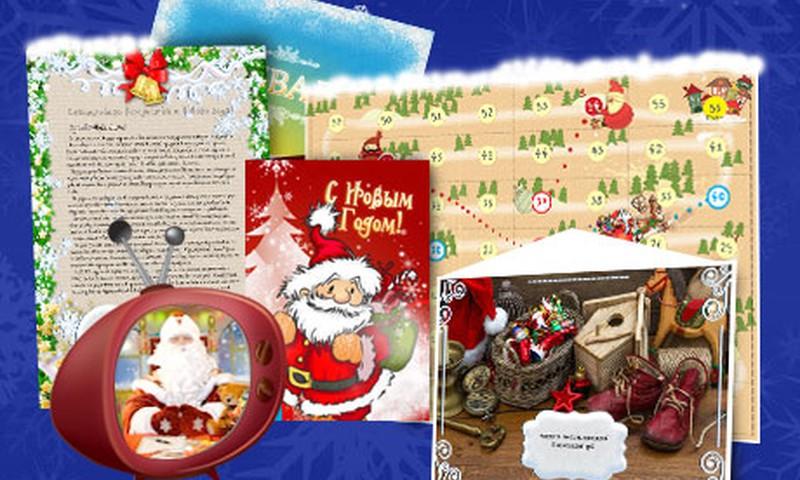 Почта Деда Мороза подарит настоящее волшебство