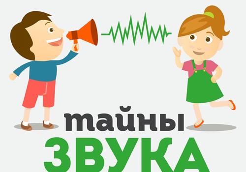 """28 апреля состоится спектакль """"Тайны звука"""" научного театра Laboratorium.lv"""