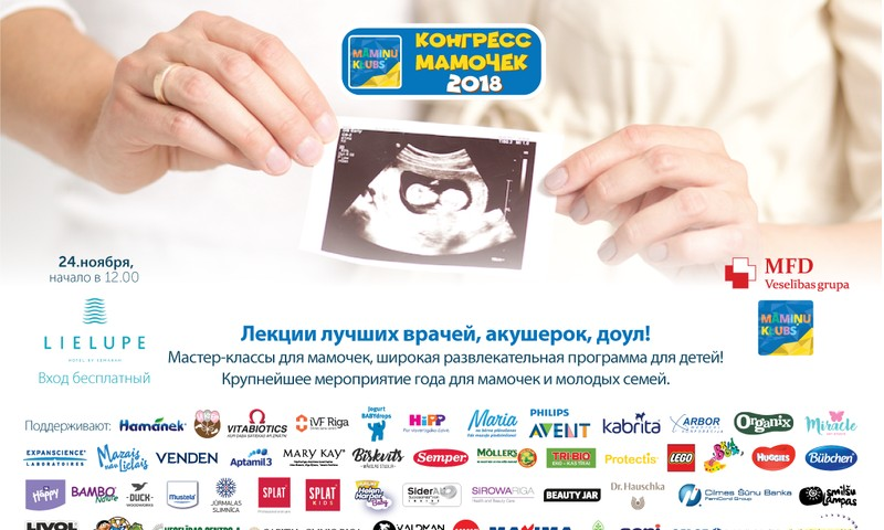 Что нас ждёт на Конгрессе мамочек 24 ноября?