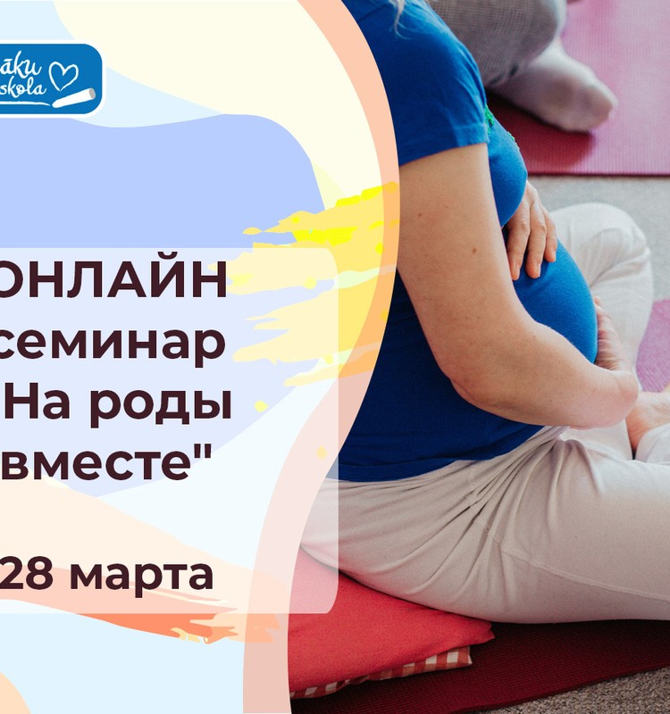 """28 марта онлайн-семинар """"На роды вместе"""" - запись открыта!"""