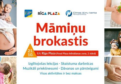 """Приглашаем на """"Завтрак мам"""" 21 октября в Центр моды и развлечений """"Rīga Plaza""""!"""