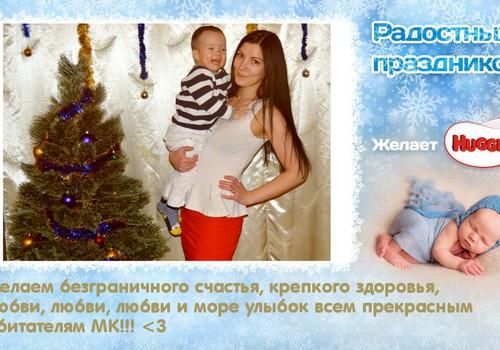 С Новым годом тебя, МК !!!
