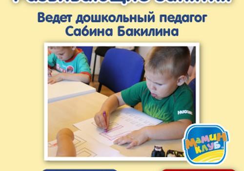 С 1 февраля развиваемся вместе в Сабиной Бакилиной!