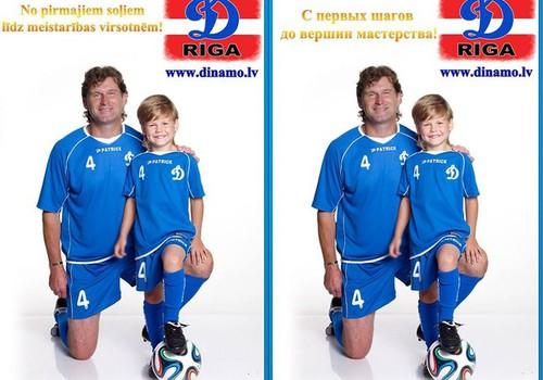 Сейчас узнаем, кому достаётся футбольный мяч ФК «Динамо»!