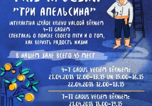 """Спектакль для детей """"3 апельсина"""" для взрослых и детей - уже 21/22 апреля!"""