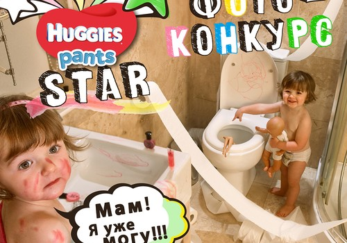 КОНКУРС КОЛЛАЖЕЙ Huggies little star: победитель третьей недели...