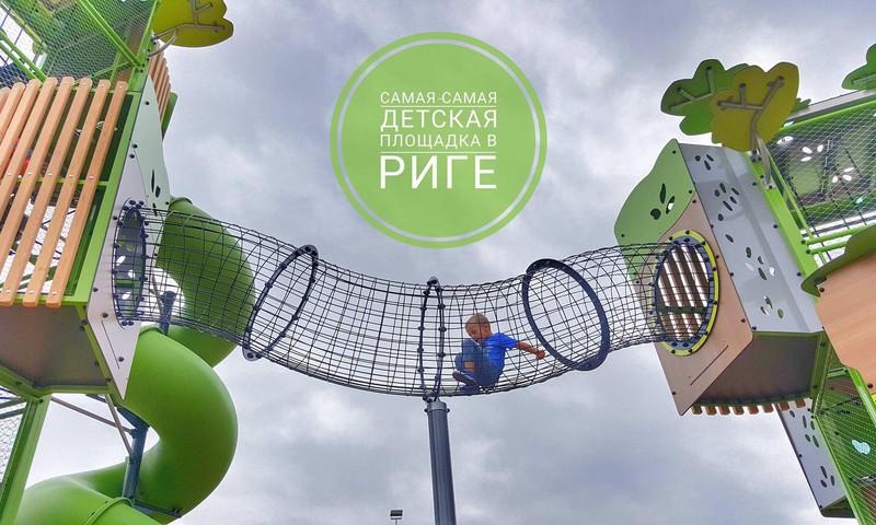 Самая большая детская площадка в Риге? Реально большая! Реально самая!