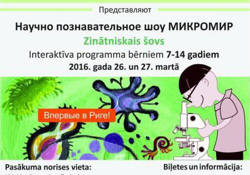 "Интерактивное научное шоу ""Микромир"" бесплатно ПОСЕТЯТ..."