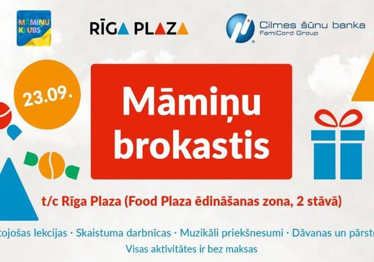 Ура! Завтрак мам возвращается! Встречаемся в Rīga Plaza 23 сентября!