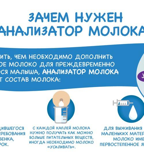 В больнице установлен анализатор материнского молока – сделан шаг навстречу созданию первого в Латвии банка материнского молока