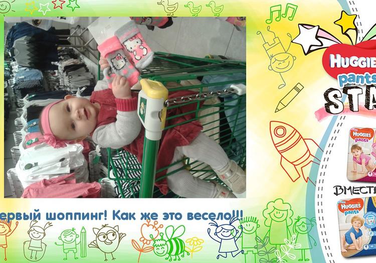 Первый шоппинг!