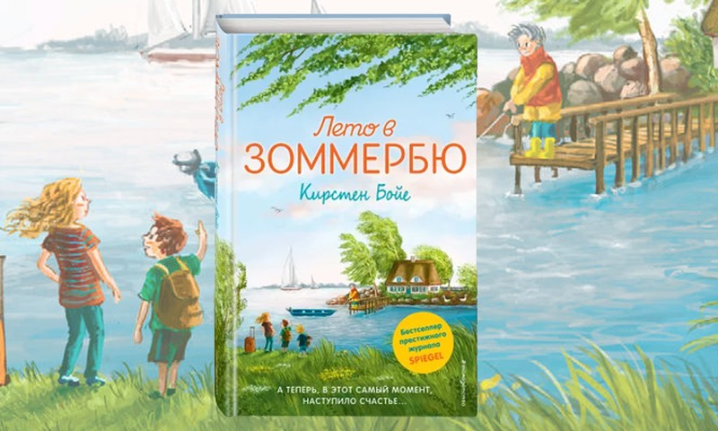 Книжный клуб: Лето в Зоммербю