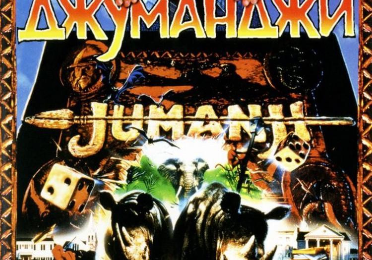 "Новогодний кинозал. ""Джуманджи""(1995)"