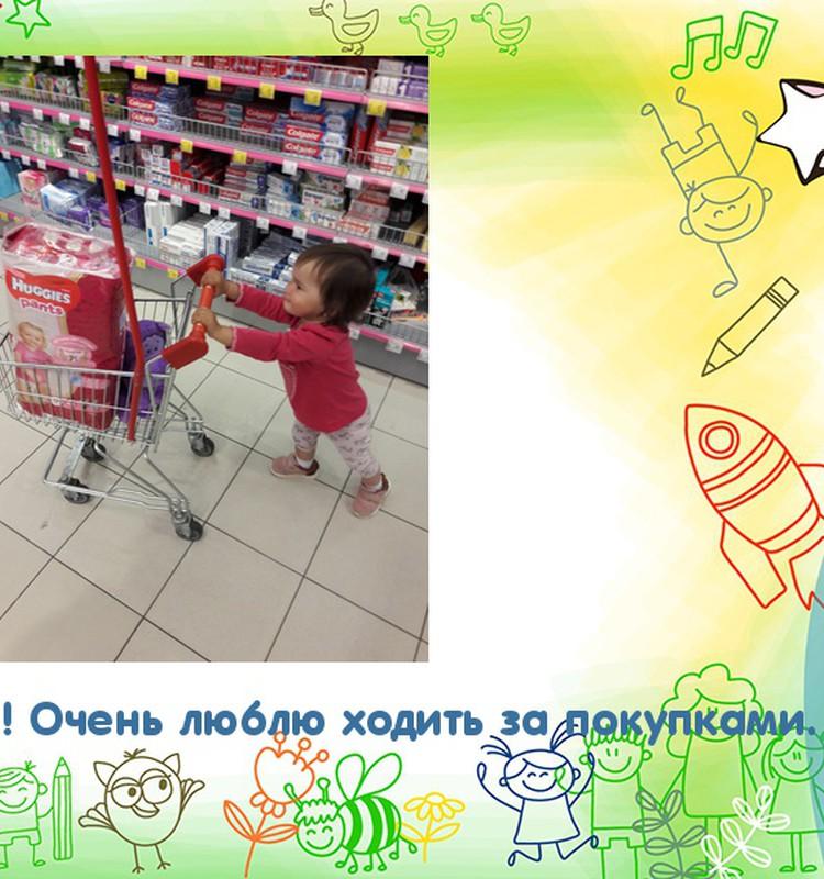 Я как мама! 3