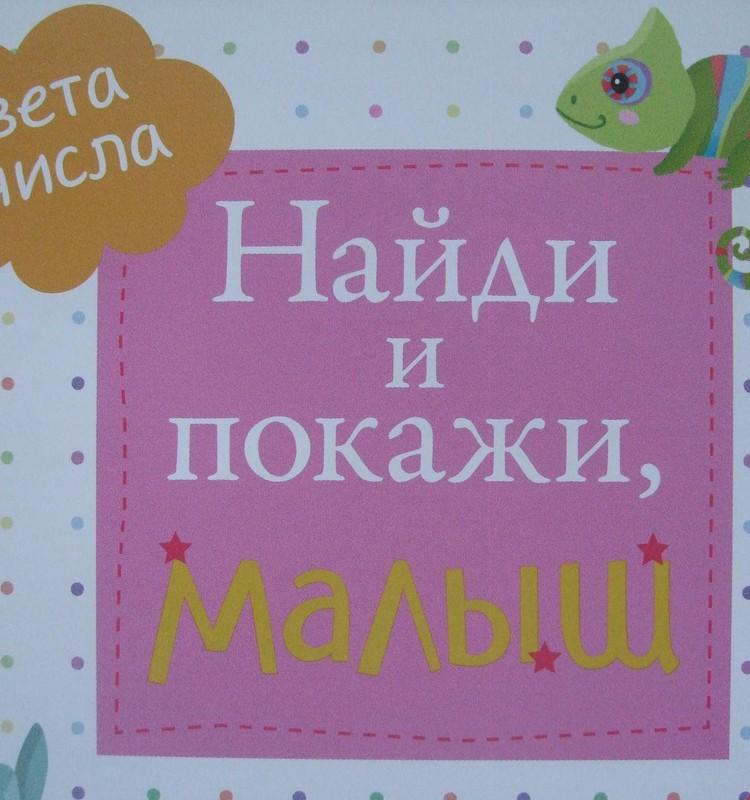 РАЗВИВАШКИ: Книжка-искалочка «Найди и покажи, малыш» - Цвета и числа