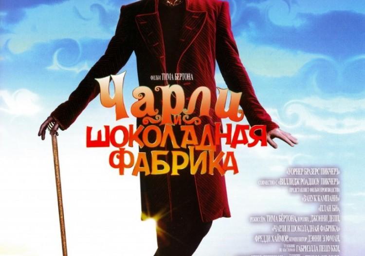 """Новогодний кинозал.""""Чарли и шоколадная фабрика""""(2005)"""