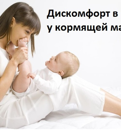 Заметки консультанта: Дискомфорт в груди у кормящей мамы. Причины, профилактика, лечение