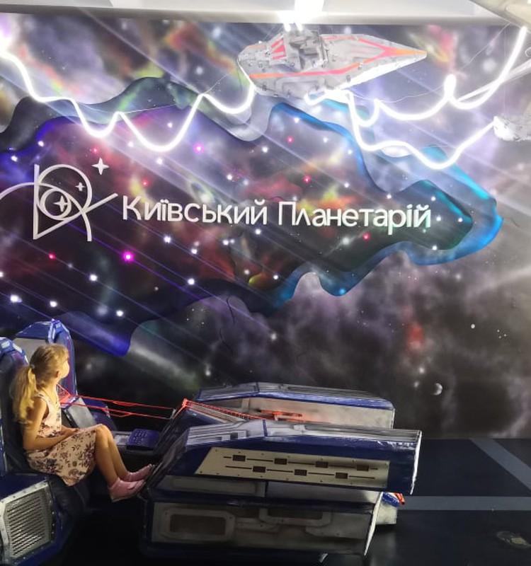В погоне за летом: киевский планетарий