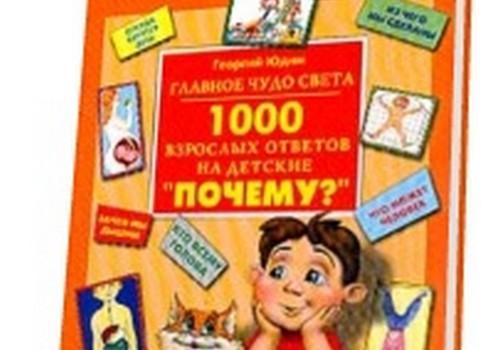 """1000 взрослых ответов на детские """"Почему?"""""""