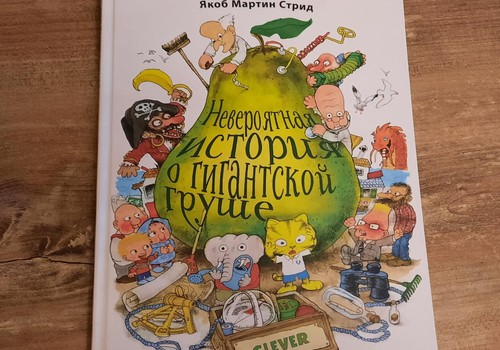 """Книжный клуб: """"Невероятная история о гигантской груше"""""""
