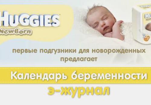 Зарегистрируйся в Календаре беременности и получай по четвергам Э-журнал!