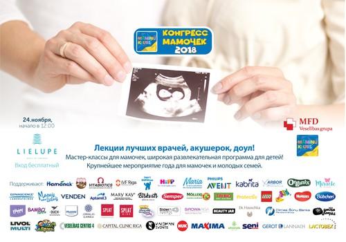 Присоединяйтесь: Конгресс мамочек в прямом эфире!