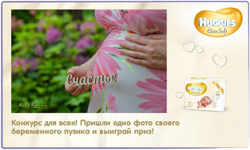 КОНКУРС КОЛЛАЖЕЙ для будущих и настоящих мамочек, участвуйте!