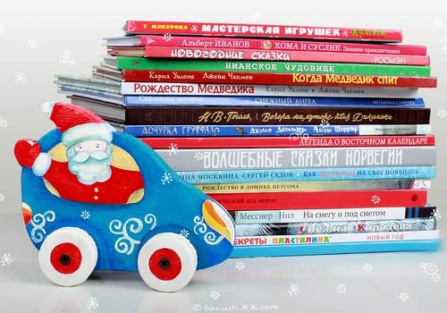 Книг много не бывает! А тем более новогодних!