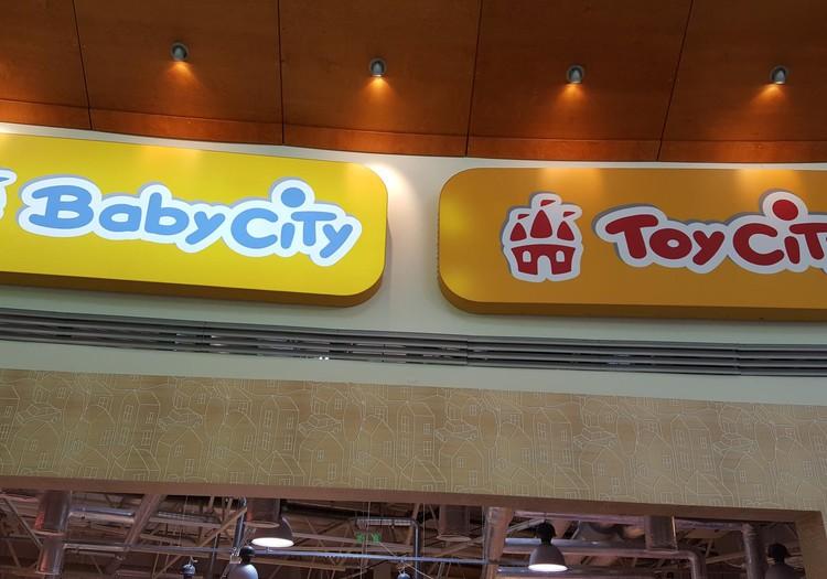 Скидки на Huggies Ultra Comfort  и влажные салфетки в Baby City Toy City