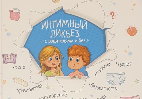Интимный ликбез – с родителями и книгами