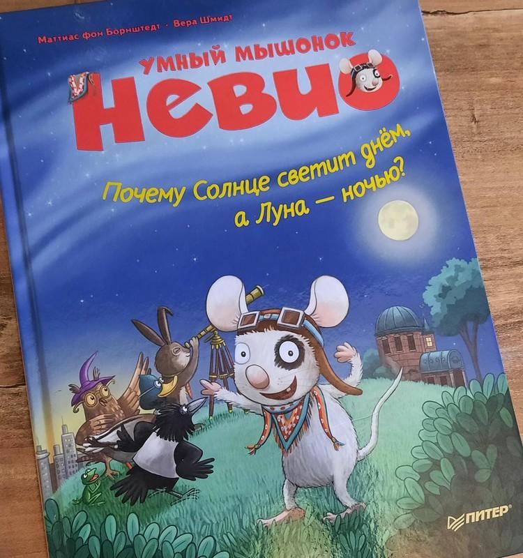 """Книжный клуб: """"Умный мышонок Невио. Почему солнце светит днем, а луна ночью?"""""""