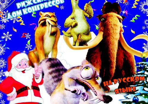 27 декабря на новогоднее приключение приглашают мамонт Манфред, ленивец Сид, тигр Диего, Белка и другие!