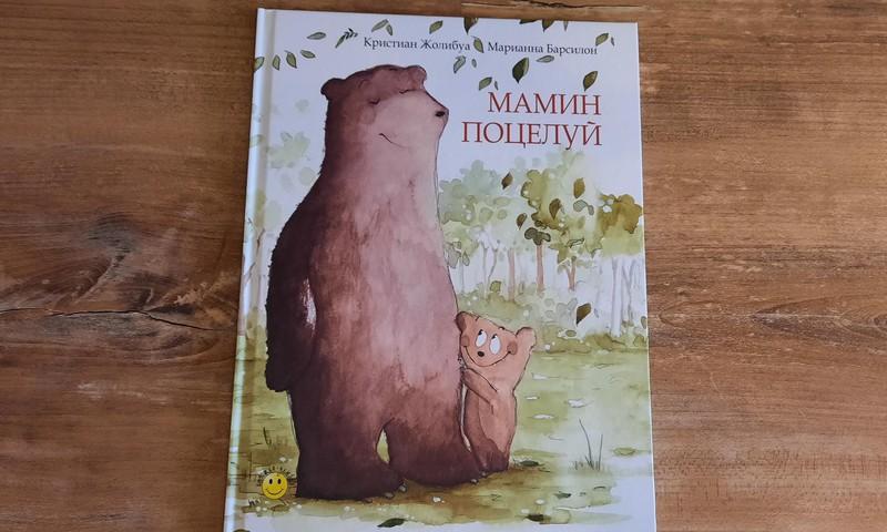 Книжный клуб: серия «Книжка-улыбка», книга «Мамин поцелуй»