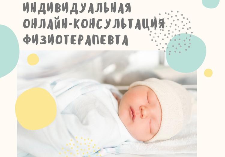 Как правильно ухаживать за малышом? Запишитесь на онлайн-консультацию физиотерапевта, чтобы задать свои вопросы!