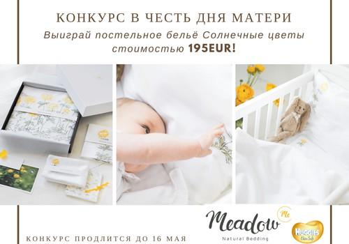 Конкурс в честь Дня матери: Выиграй постельное бельё стоимостью 195EUR и подгузники для своего малыша!