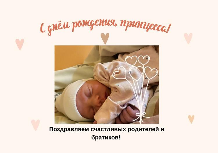 Поздравляем счастливую мамочку Леру с рождением дочки!