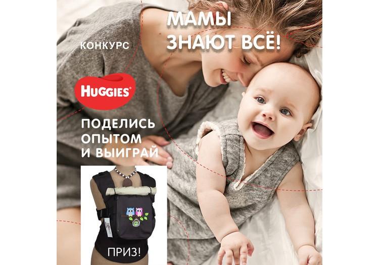 КОНКУРС: мамы знают лучше всех! Делитесь советами и выиграйте эргорюкзак и подгузники Huggies®!