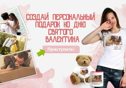 Романтические подарки ко дню Святого Валентина