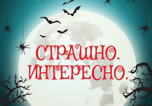 Laboratorium.lv будет отмечать Хеллоуин по-научному!