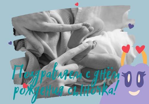 Поздравляем Naomica с рождением малыша!