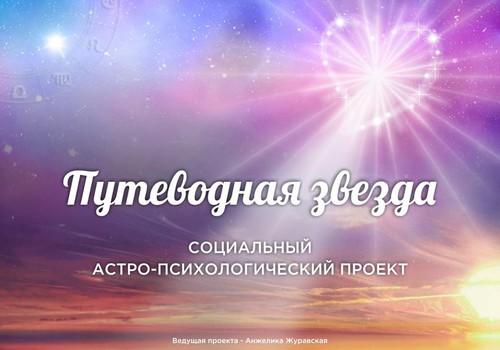 """Социальный астрологический проект """"Путеводная Звезда"""": участвуйте и вы!"""