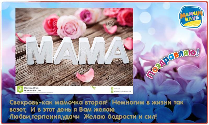 Поздравляю вторую МАМУ!!!