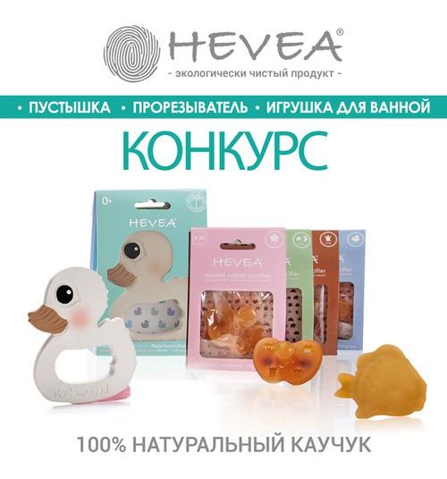 Конкурс HEVEA - кому достаётся набор для малыша?