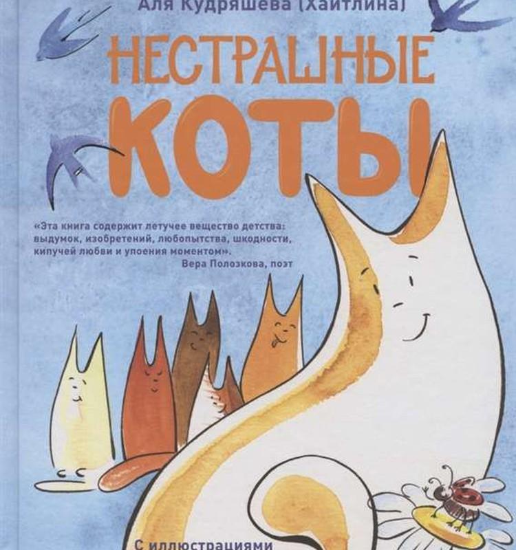 Книжный клуб: нестрашные коты