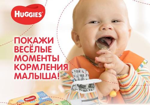 КОНКУРС: покажи смешные моменты кормления малыша!