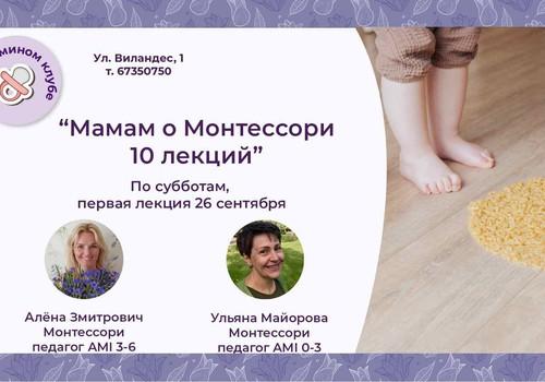 """Цикл лекций """"Монтессори для мам"""". Встречаемся по субботам!"""