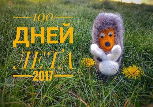 Маша (Михрютка), спасибо за ФОТОМАРАФОН 2017!