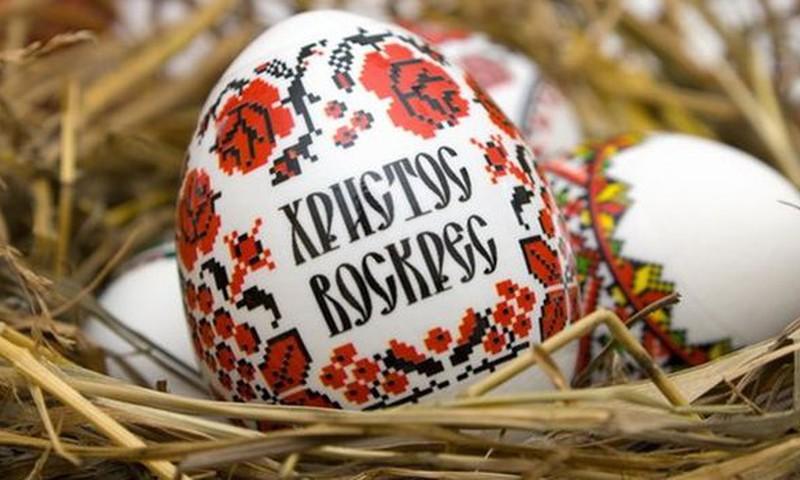 Светлый праздник - Пасха. Поздравляем!